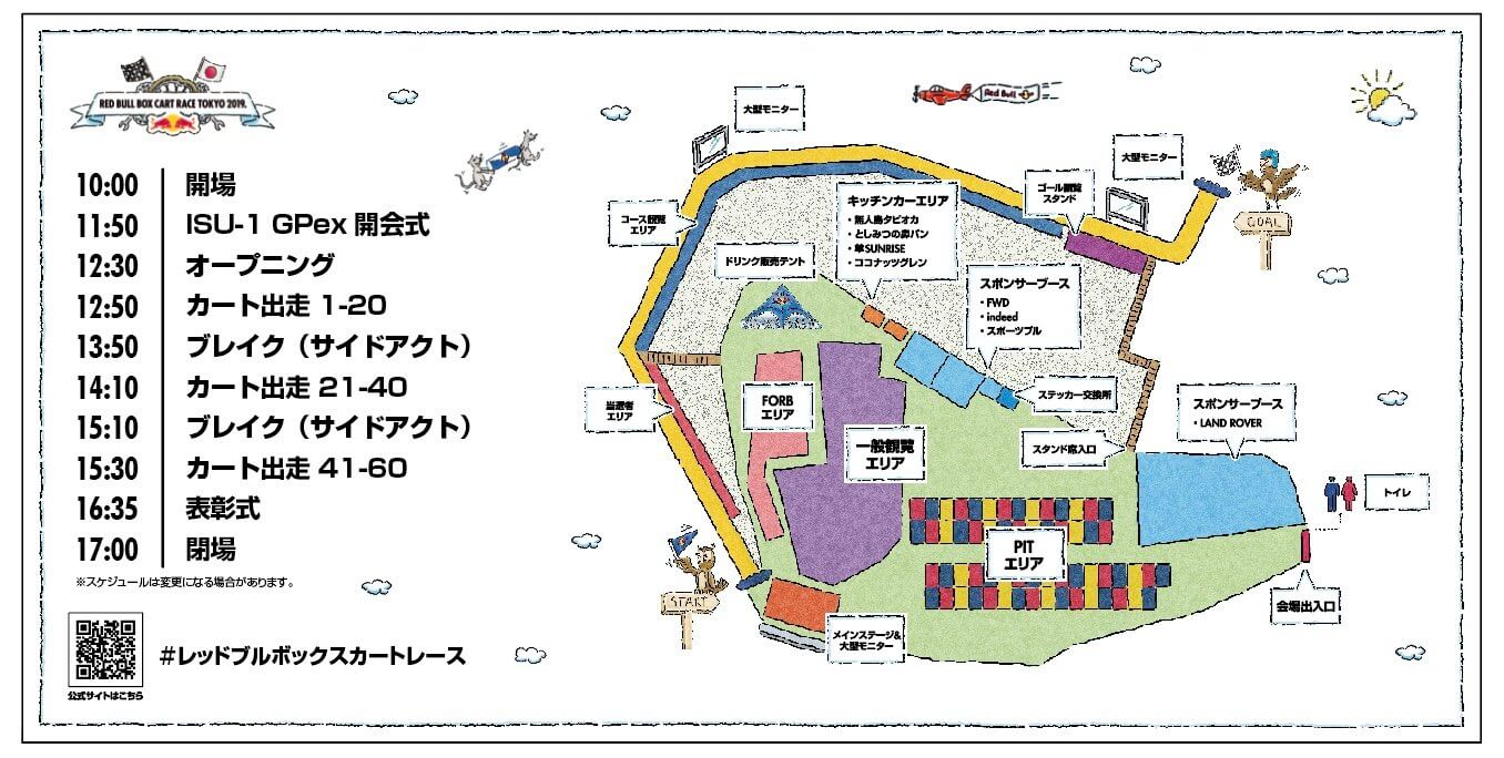 RED BULL BOX CART RACE 2019 ライブ配信