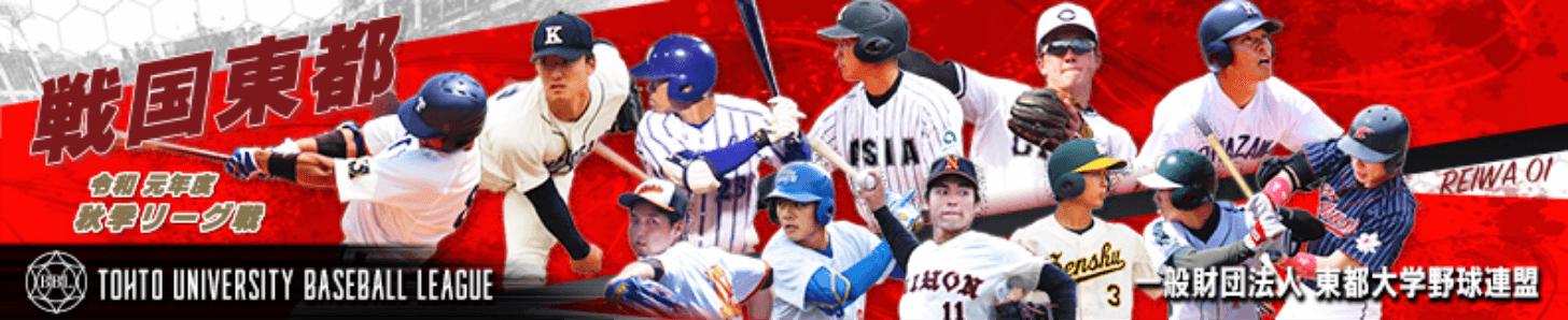 大学一覧については東都大学野球連盟からご確認いただけます