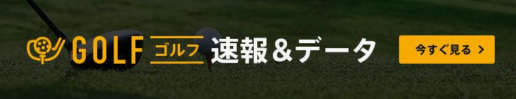 ゴルフ速報