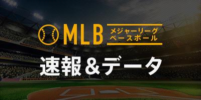 MLB速報