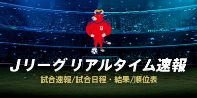 海外サッカー速報