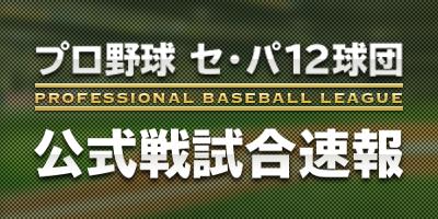 プロ野球速報