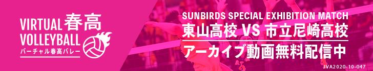 SUNBIRDS SPECIAL EXHIBITION MATCH 東山高校 VS 市立尼崎高校