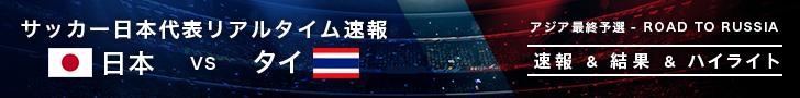 サッカー日本代表リアルタイム速報