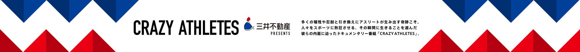 マラソン日本記録保持者の大迫傑に独占インタビューを敢行。4回に分けてお送りする。「僕から見た他人は本当の他人じゃない」2020年の東京五輪での金メダル獲得に向け、走り続けるプロラン…