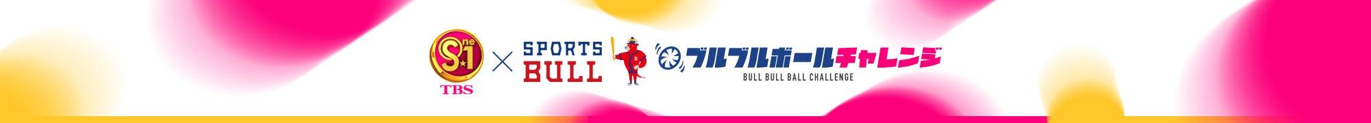 TBS S-1× SPORTS BULL 特別企画「ブルブルボールチャレンジ」日本一美しい野球女子・坪井ミサトがキャンプ地を訪れ、プロ野球選手と対決する。プロ野球選手から三振を取る…