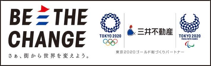 三井不動産『BE THE CHANGE - さぁ、街から世界を変えよう。』