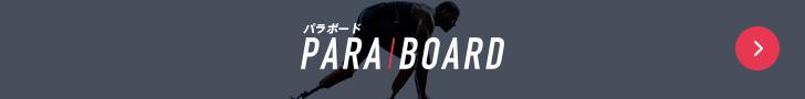 para board