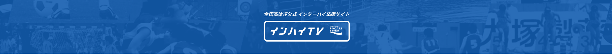 4日、相撲の個人決勝は、斎藤大輔(埼玉・埼玉栄3年)が制した。陸上の女子走り幅跳びは高良彩花(兵庫・園田学園3年)が6メートル14で優勝し、この種目で史上3人目の3連覇を達成した。…