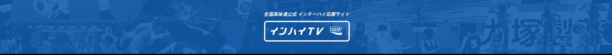 大会名 : 令和2年度 埼玉県高等学校体育大会 フェンシング競技大会開催日 : 2020年8月17日(月)場 所 : 深谷ビッグタートル結 果 : 角坂大陸 (立教新座) 10 -…
