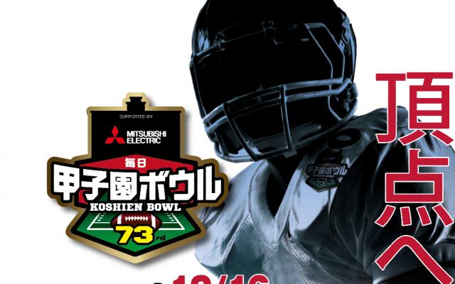 三菱電機杯 第73回毎日甲子園ボウルは12月16日に開催!