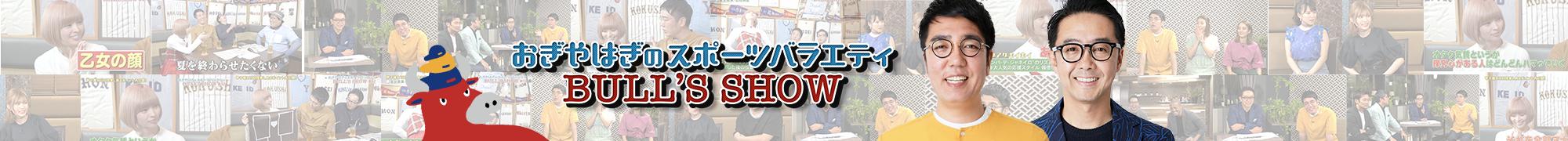 おぎやはぎのスポーツバラエティ「BULL'S LIVE SHOW」。この番組は毎月2回、MCおぎやはぎとスペシャルゲストたちがお届けする生配信番組!今回は2019年最後の放送という…