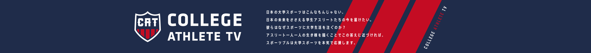 """日本一をかけた戦いが始まる。昨年度は関東学生1部秋季リーグで2位に輝き、初のトーキョーボウル進出を遂げるなど、躍動の年となった。今年の目標も変わらず日本一。""""OVER""""の思いで挑む…"""