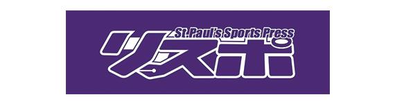 立教スポーツ編集部