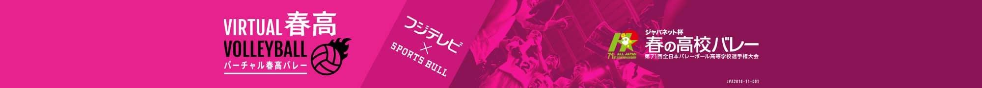 """2003年ワールドカップバレーで日本にバレーブームを巻き起こした大山加奈と栗原恵、通称""""メグカナ""""ワールドカップの1年前に2人は春の高校バレー女子決勝戦で直接対決をしていました。…"""