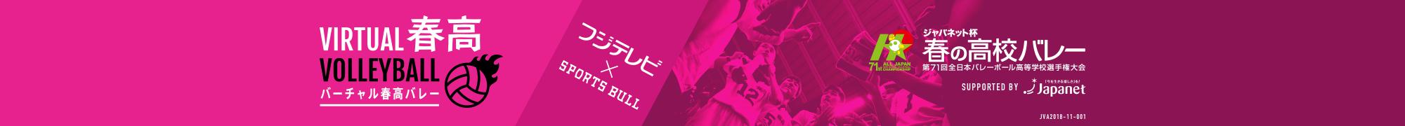 バーチャル春高バレー見るなら、スポーツブル(スポブル)で!バーチャル春高バレーでは、第71回春高バレー(全日本バレーボール高等学校選手権大会)のライブ映像、ハイライト映像、日程、結果を配信しています。