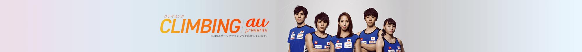 3日、スポーツクライミング最高峰の大会で2年に1度開催される世界選手権(9月6日~16日)に向け、日本代表選手団が開催地のオーストリア・インスブルックへと出発した。今シーズンのボル…