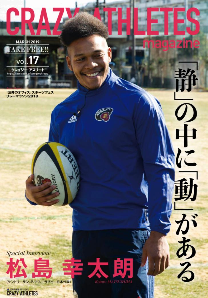 ラグビー日本代表/松島選手表紙「CRAZY ATHLETE magazine