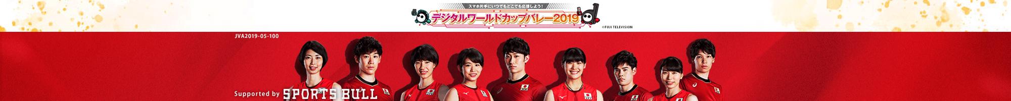 ワールドカップバレー2019 第3日男子 日本(世界ランク11位)vs. チュニジア(世界ランク22位)中垣内祐一監督率いる日本はチュニジアに対し、セットカウント3-0のストレート…