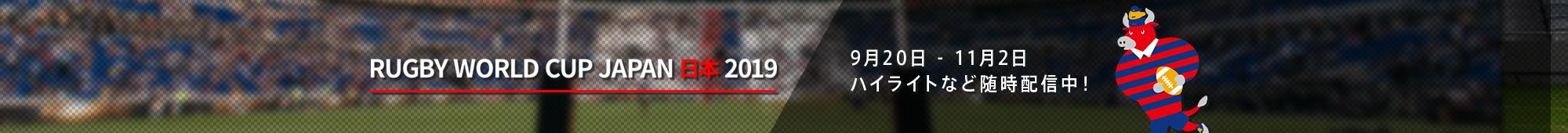ラグビーワールドカップ2019 ハイライトなど随時配信中