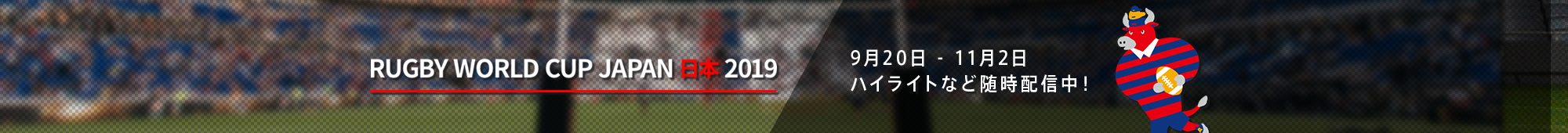 トップリーグもレギュラーシーズンを終了。残すは日本選手権と順位決定戦のみだ。2019年にはワールドカップを迎える日本ラグビーにさらなる活気を! その願いを込めて関西ラグビーファンへ…
