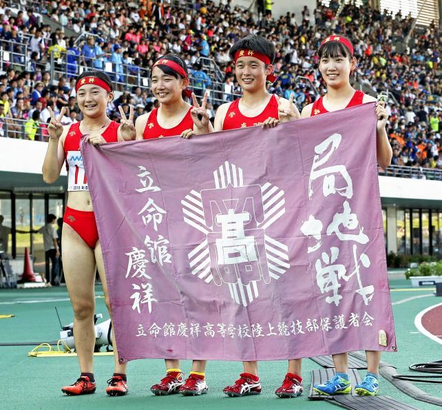 陸上女子400メートルリレーで優勝した立命館慶祥の選手たち ©読売新聞社