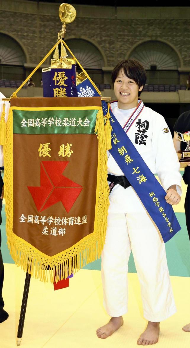 柔道女子70キロ級 姉・七海の名前が入った優勝旗を手に笑顔を見せる桐蔭学園の朝飛真実選手