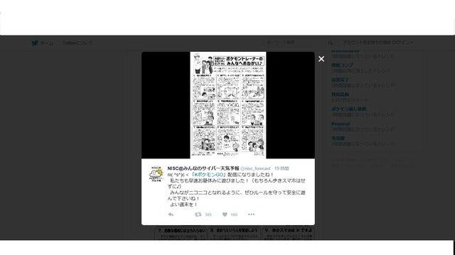 小塚崇彦、沖縄でポケモンGO…マナー呼びかける「信号は守りましょう」「徹底」