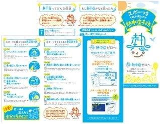 甲子園で熱中症対策の啓発活動を実施…「熱中症ゼロへ」プロジェクト