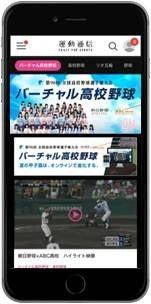 スポーツ情報を配信する「運動通信」、「バーチャル高校野球」と連携