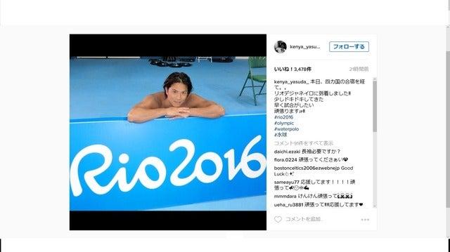 水球日本代表、リオ到着…保田賢也、「ドキドキしてきた」