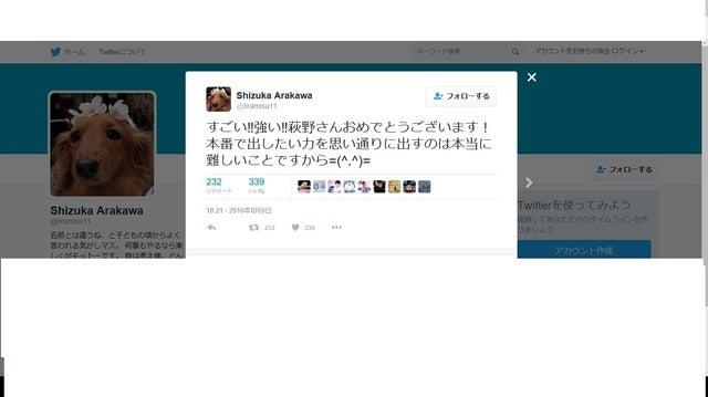 立石諒、荒川静香、田中理恵が祝福…競泳・萩野公介、リオ2016金メダル一番乗り!
