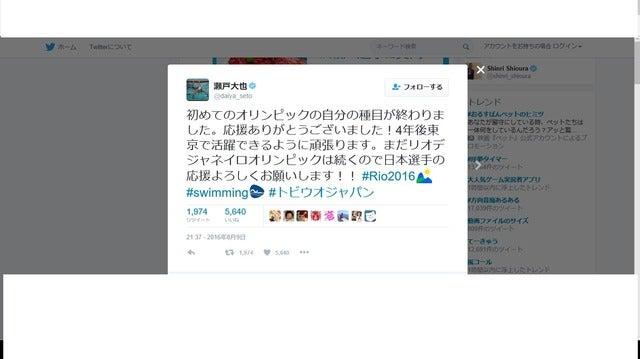 【リオ2016】競泳・瀬戸大也、気持ちは東京五輪へ「4年後東京で活躍できるように頑張る」