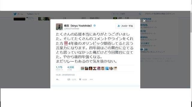 【リオ2016】陸上・桐生祥秀、予選敗退…視線は東京五輪へ「強くなる」