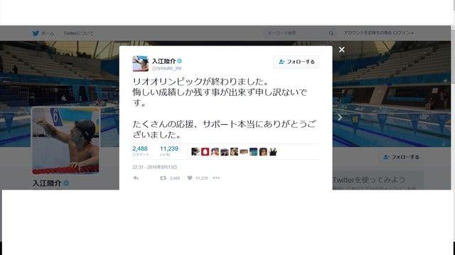 【リオ2016】競泳・入江陵介「申し訳ない」…メダルなしで終えたオリンピック