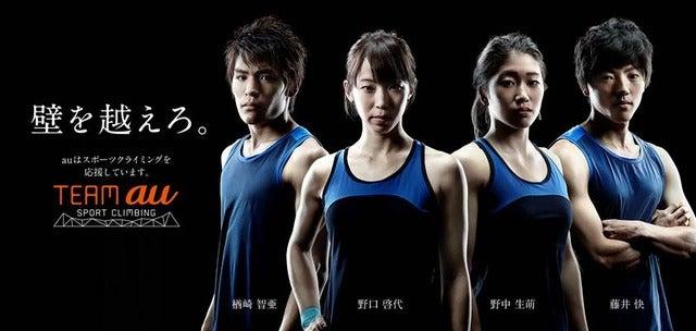 スポーツクライミング・楢崎智亜、日本人男子初の世界ランキング1位