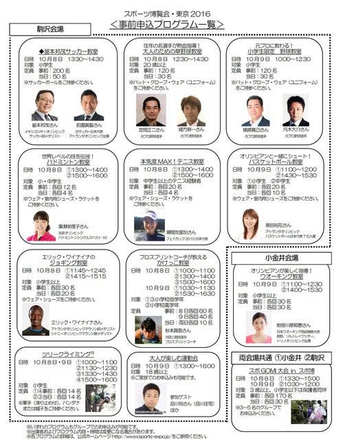 「スポーツ博覧会・東京2016」追加ゲスト決定…青木愛、スギちゃんら出演
