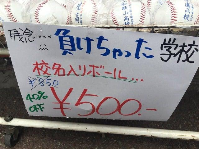 【高校野球2016】球場外グッズ売り場事情…売れるのは初出場校撮影:山本有莉