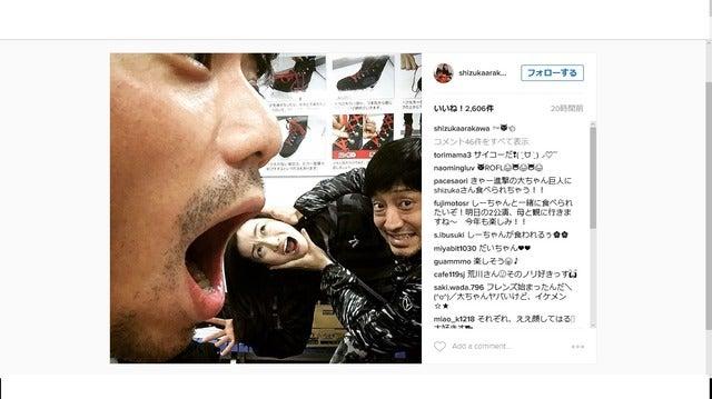 荒川静香、巨人・高橋大輔に吸い込まれる?…ユーモア写真に「大爆笑!」