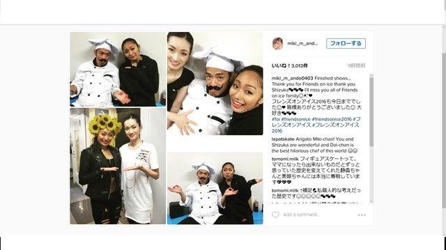 荒川静香、高橋大輔、安藤美姫、豪華ショットにファン「めっちゃかっこいぃ!」