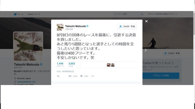 競泳・松田丈志、現役引退を発表…最後まで「選手としての時間を全うしたい」