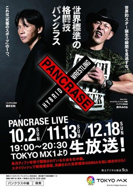 パンクラス、TOKYO MXで日本のMMA史上初の地上波生中継
