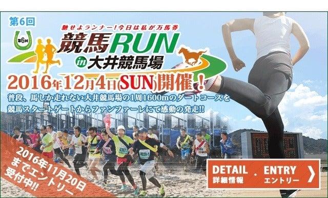 競馬場マラソンイベント「競馬RUN in 大井競馬場」12月開催
