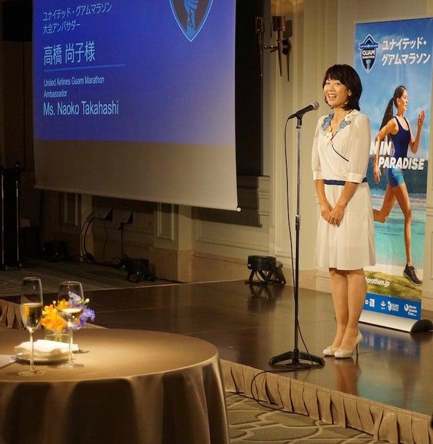 ユナイテッド・グアムマラソン2017記念レセプションパーティーに大会アンバサダーの高橋尚子が登壇(2016年9月27日)撮影者:荒井隆一