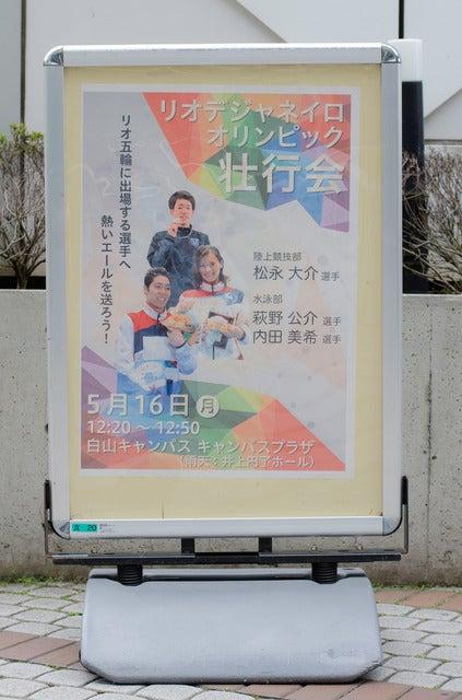 東洋大学でリオ五輪代表選手壮行会が開催(2016年5月16日)撮影:五味渕秀行