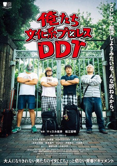 ドキュメンタリー映画『俺たち文化系プロレスDDT』(c) 2016 DDT Pro-wrestling