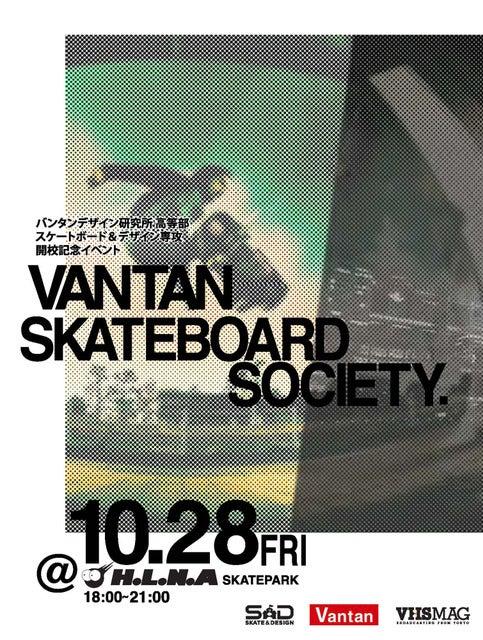 バンタン、日本初スケートボードの高校開校