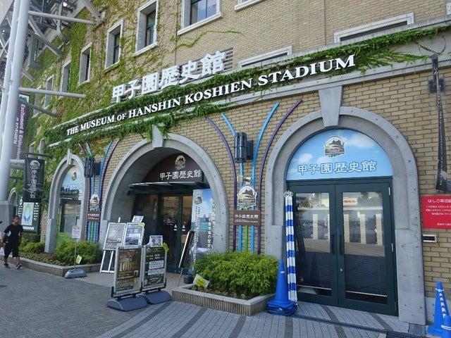 甲子園歴史館撮影:大日方航