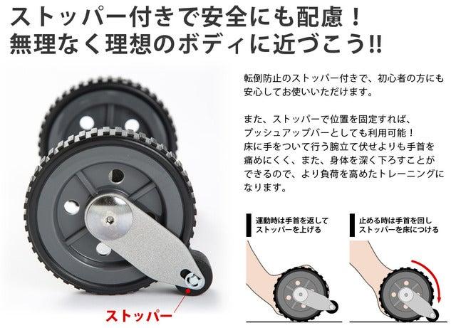 棚橋弘至がイメージキャラクター「腹筋ローラー」発売