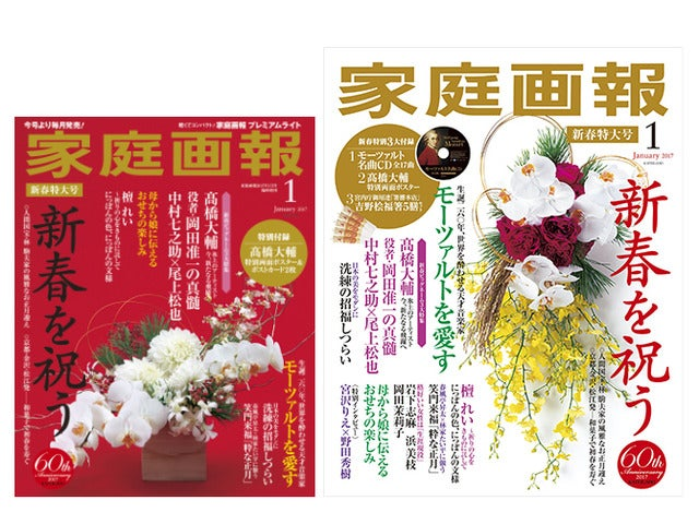 『家庭画報1月号』(世界文化社)で高橋大輔を特集